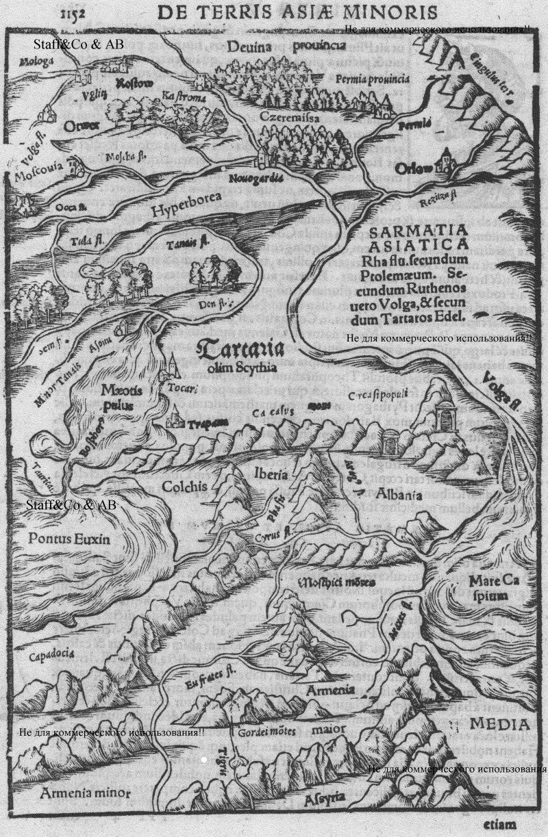 Тартария, 1544 г.
